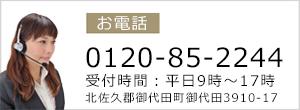 電話番号0120-85-2244