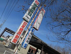 古川新聞店